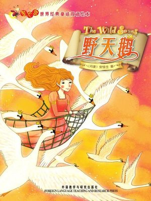 cover image of 野天鹅